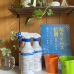 抗菌・抗ウィルスコーティング剤のスプレーボトル